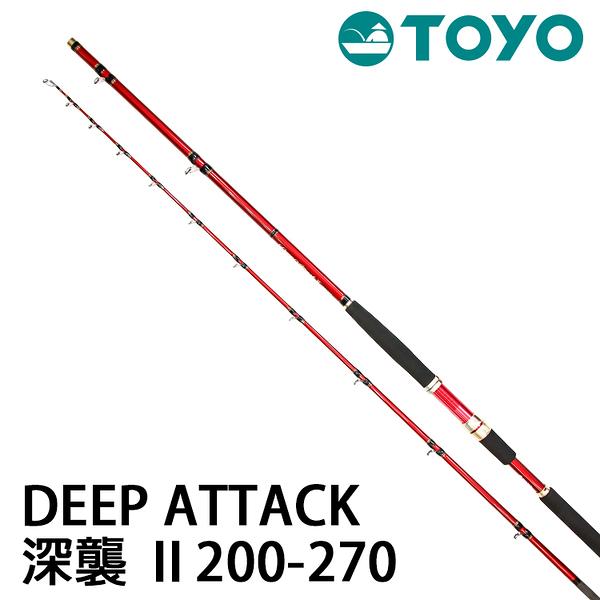 漁拓釣具 TOYO Deep Attack 深襲 II 200-270 (船釣竿)
