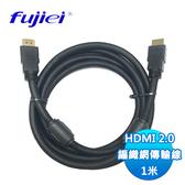 fujiei HDMI 2.0版 編織網影音傳輸線 1M (SU3110)