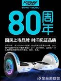 平衡車 永久智能電動自平衡車續航版雙輪兒童成年小孩兩輪體感平行車 母親節禮物