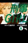 刑事GIRL (6 完)