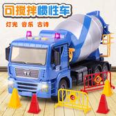大號慣性可攪拌車玩具水泥罐車 兒童玩具工程車音樂罐車男孩女孩WY【快速出貨八折優惠】