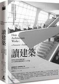 讀建築:從柯比意到安藤忠雄,百大案例看懂建築的十大門道(首刷作者簽名版)