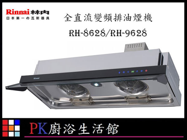 【PK廚浴生活館】 高雄林內牌 RH-9628 排油煙機 ☆DC變頻雙渦輪增壓 實體店面 可刷卡 另有 RH8628