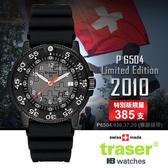Traser P 6504 Professional軍錶橡膠錶帶#P6504.930.37.20【AH03087】99愛買生活百貨