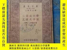 二手書博民逛書店罕見立體幾何學直線及平面,鄭心南林鶴一,Y25200