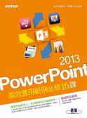 (二手書)PowerPoint 2013高效實用範例必修16課