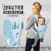 嬰兒背帶前抱式前後兩用娃抱娃神器夏寶寶多功能輕便夏季天透氣網 青山市集