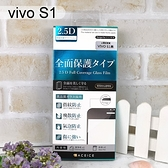【ACEICE】滿版鋼化玻璃保護貼 vivo S1 (6.38吋) 黑