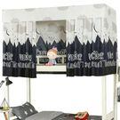 學生宿舍床簾 上鋪下鋪遮光 寢室不透明蚊帳遮光罩窗簾床上北歐風