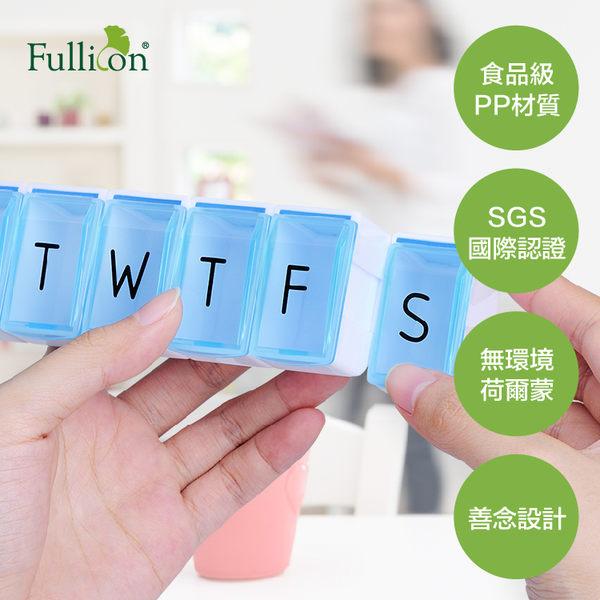 【Fullicon護立康】7日組合式保健盒 收納盒 藥盒