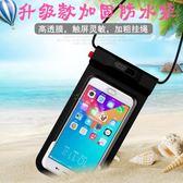 手機防水袋潛水套觸屏蘋果7/8plus通用vivo外賣華為海邊拍照  汪喵百貨