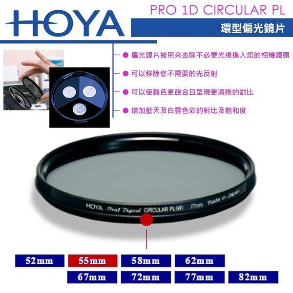 《飛翔無線3C》HOYA PRO 1D CIRCULAR PL 環型偏光鏡 55mm〔原廠公司貨〕廣角薄框 多層鍍膜