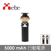 【Xebe集比】 男孩畢業生5000mAh造型行動電源