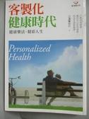 【書寶二手書T2/養生_IAX】客製化健康時代:健康樂活、精彩人生_江漢聲