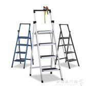 梯子   家用折疊梯二步梯三步梯凳四步梯子人字梯小梯子鐵登高igo  歐韓流行館