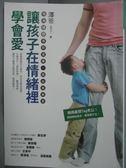 【書寶二手書T1/親子_LJW】讓孩子在情緒裡學會愛_澤爸(魏瑋志)