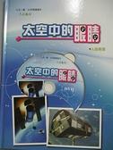 【書寶二手書T5/少年童書_J2N】太空中的眼精_附光碟