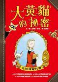 (二手書)大黃貓的祕密:小偵探歐杜琳(1)