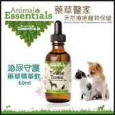 *KING WANG*Animal Essentials藥草醫家天然療癒寵物保健-泌尿守護 藥草精華飲60ml 犬貓適用