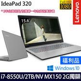 【福利品】 Lenovo IdeaPad 320 81BG00LNTW 15.6吋i7-8550U四核2TB大容量MX150獨顯筆電