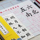 初學者毛筆字帖成人小學生入門楷書練字行書法 BF967【旅行者】