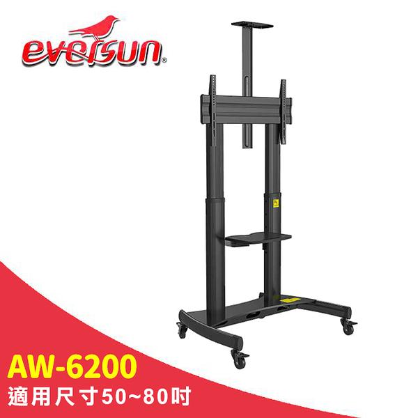 Eversun AW-6200/50-80吋液晶電視螢幕立架