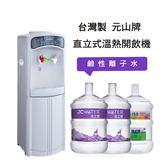 直立溫熱桶裝式飲水機【鹼單好吸收】桶裝水15桶鹼性離子水  優惠商品組合價