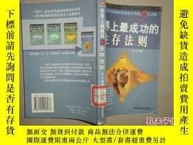 二手書博民逛書店世界上最成功的生存法則罕見館藏7938 中天編著 中國戲劇出版社