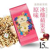 【德國農莊 B&G Tea Bar】原味冰釀蘋果茶-典藏版茶包盒 (4g*15包)