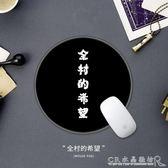 滑鼠墊小號24cm圓形黑色游戲創意簡約文字男電腦桌面布面膠墊『CR水晶鞋坊』