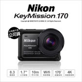 Nikon 尼康 KeyMission 170 運動攝影機 公司貨 ★32G副電+24期免運★ 10米防水 4K wifi  薪創數位