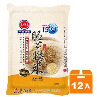 三好米 15度C 胚芽糙米 1.5kg (12入)/箱【康鄰超市】