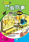 (二手書)鬥智故事All in One