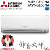 現買現折【MITSUBISHI三菱】8-10坪 靜音大師 變頻分離式冷單冷氣 MUY/MSY-GE60NA 免運費/送基本安裝