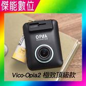 視連科 VICO-OPIA2 VICO OPIA2【贈32G+雙支架】安霸A12 2K高畫質 新極致性能款行車記錄器
