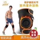 電熱護膝電熱保暖護膝加熱充電5檔可控【全館免運】