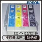 EPSON T22 TX120 TX130 專用 原廠裸包 墨水匣 一組