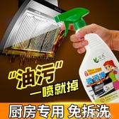 清潔劑-宜亮去油污廚房清潔劑洗抽油煙機強力除垢家用除油劑多功能清潔液 提拉米蘇