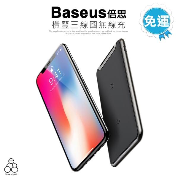 Baseus倍思 橫豎 三線圈 無線充 金屬 無線充電 充電盤 充電板 快充 手機Qi 無線 充電座 直橫放