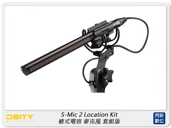 預訂~Aputure Deity S-Mic 2 Location Kit 麥克風 套組版 (公司貨)