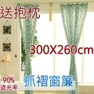 【微笑城堡】遮光窗簾暗香疏影 免費指定寬...