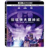 【停看聽音響唱片】【BD】蝙蝠俠大顯神威 雙碟限定鐵盒版『4K』
