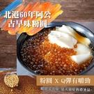 北港60年老店阿公粉圓+阿嬤紅冰糖/組 粉圓冰 珍珠奶茶 珍珠豆花