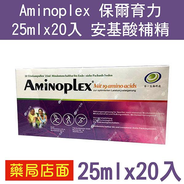 Aminoplex 保爾育力 25ml x20入 安基酸補精 元氣健康館