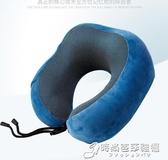 精品-旅行收納飛機枕 磁布保健u型枕記憶棉創意頸枕 時尚芭莎