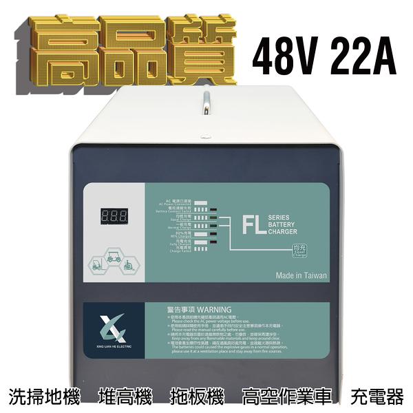 【CSP】48V22A充電機 電動油壓拖板車 電池沒電 MF電池充電器 NF農機搬運 農具機 FL 4822 4820