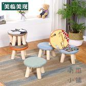 小凳子實木椅子時尚換鞋凳圓凳沙發矮凳【南風小舖】