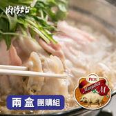 【肉搏站】匈牙利 綿羊豬火鍋肉片 (200±10公克/盒)【兩盒組】