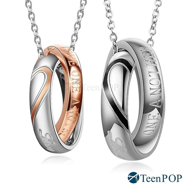 情侶項鍊 對鍊 ATeenPOP 白鋼鈦鋼項鍊 尋找愛情 單個價格 愛心 情人節禮物