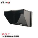 【EC數位】VILTROX 唯卓 DC-70 7吋專業 外接液晶螢幕 顯示器 監視器 攝影螢幕 外接顯示器 外掛螢幕